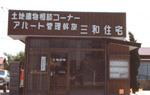 三和住宅有限会社を設立
