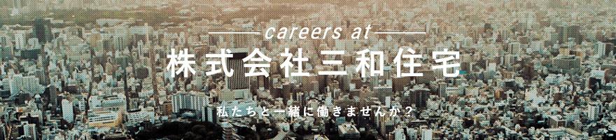 Careers at 三和住宅 私たちと一緒に働きませんか?-採用情報-