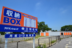 倉庫・コンテナ格納庫