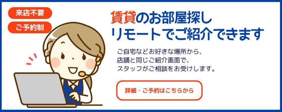 三和住宅【公式】栃木県北~宇都...