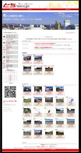 栃木の土地・建物の売買情報なら、とちnavi.jp